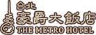 豪爵飯店-台北館